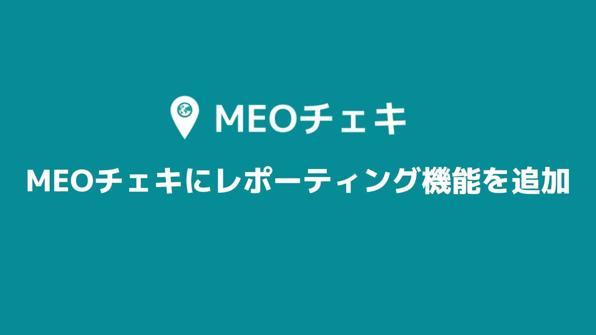 MEOチェキにレポーティング機能追加!