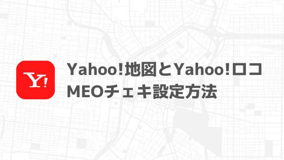 Yahoo!地図、Yahoo!ロコのMEOチェキ登録設定方法について