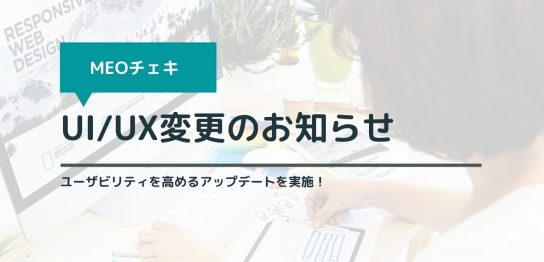 MEOチェキ管理画面の文言及びUI変更について